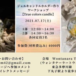 7/19(土)ジェルキャンドルホルダー作りワークショップ【True colors candle】