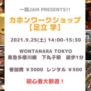 9/25(土)一期JAM Presents!!カホンワークショップ【足立 学】