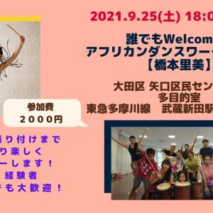 9/25(土)誰でもWelcome!アフリカンダンスワークショップ【橋本里美】