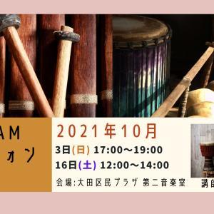 【10月】一期JAM バラフォン練習会