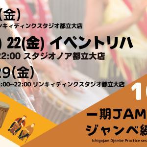 【10月】一期JAM ジャンベ練習会