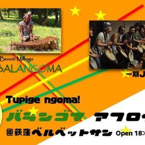 9/21(土)一期JAM presents Tupige ngoma! バランゴマ アフロナイト