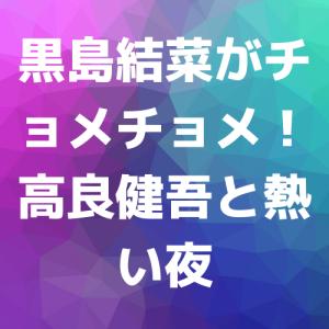 黒島結菜が熱愛発覚!高良健吾と熱い夜 清純イメージ崩壊