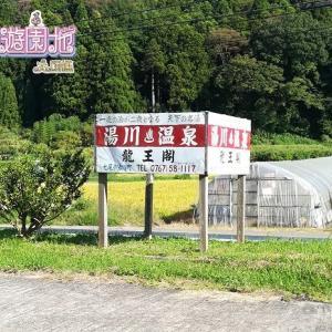 【石川】北陸軟体オフ会で湯川温泉「龍王閣」に案内してもらいました!