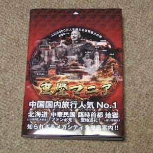 【中国】高層ビル、地獄、ラブホテル、全部火鍋でゴッタ煮!パブリブ社から『重慶マニア』爆誕!!