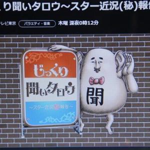 テレビ東京のバラエティ番組の「じっくり聞いタロウ」に出演しました。