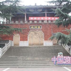 【中国】陝西省宝鶏市岐山県のB級スポット嘆きの恨み節