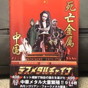 私が校正を担当した『デスメタルチャイナ 中国メタル大全』が出版されます!