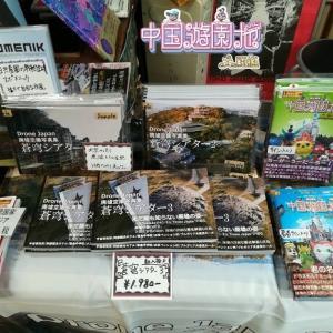 【愛知】BiblioManiaさんで「世界廃墟ナイト」開催しました!