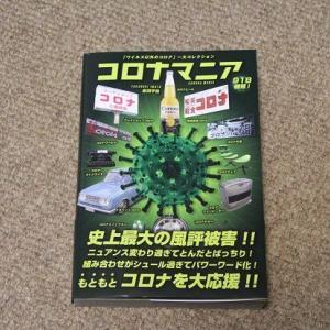 【愛知】衝撃!『コロナマニア』が献本されました!!