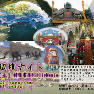 2020年11月21日(土)に「中国辺境ナイト」を開催します!
