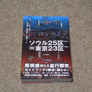 『ソウル25区=東京23区』を読んだら久しぶりに訪韓したくなった。
