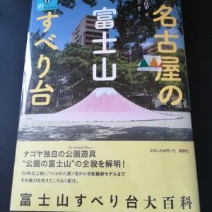 『名古屋の富士山すべり台』のサイン本をゲットしました!