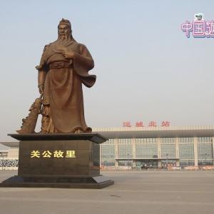 【中国】ROADSIDE CHINA 中国珍奇遊園地紀行 10 山西省