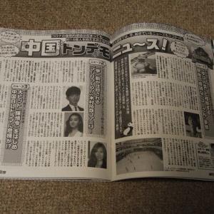 週刊女性に中国トンデモニュースが掲載されました。
