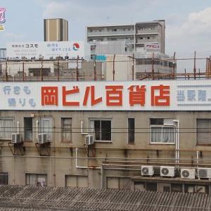 【愛知】Xデー到来!東岡崎駅の岡ビル百貨店閉店!!