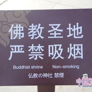 レコードチャイナ様に法門寺のおかしな日本語表記についての記事を投稿しました。
