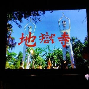 【愛知】アジアの地獄を熱く語る!地獄寺ナイト開催告知!!