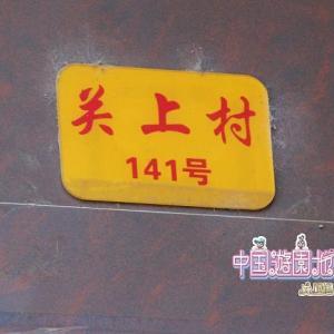 【中国】関上村と関上一族はたぶん無関係のはず
