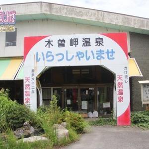 【三重】2019年、木曽岬温泉休業のお知らせ