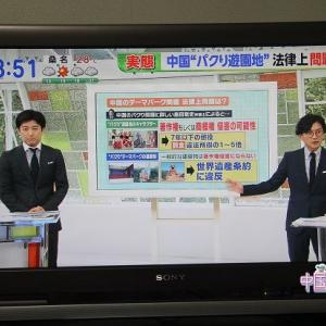 【中国】4回放送延期(笑)TBSのビビットで『中国遊園地大図鑑』が紹介されました!