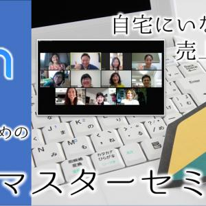 【緊急告知】ZOOMセミナーは動画で販売します!