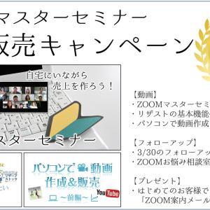 【絶好調!】ZOOMマスターセミナー動画販売キャンペーン