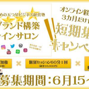 【募集開始】オンサロ3カ月体験キャンペーン