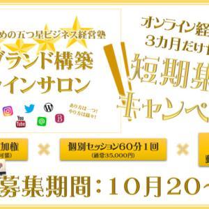 【続々申込】オンラインサロン3ヶ月体験キャンペーン