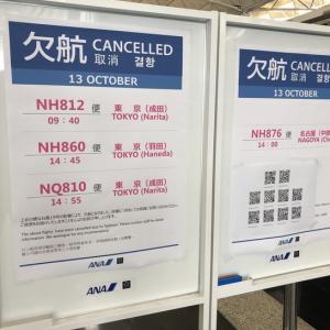 台風19号の影響で香港発日本行は名古屋より東の便は欠航!シルバークリスラウンジへ
