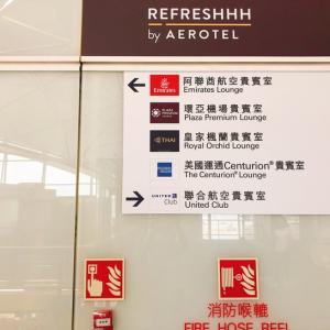香港国際空港ラウンジのパトロール第2弾はUnited Clubに決定!安定感抜群のラウンジ!