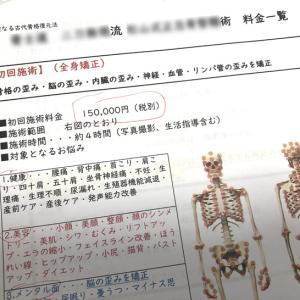 16万5千円の整体で資本である身体のメンテナンスをしました!健康は最優先事項です。