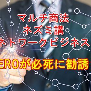 ZEROがネットワークビジネス(マルチ商法MLM)に必死に勧誘?信用失うでマジで(笑)