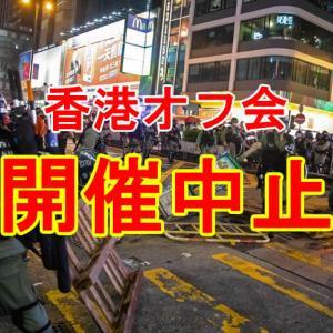 香港デモの激化に伴い香港オフ会の中止は止むを得ない状況か?身の安全が第一でしょ?