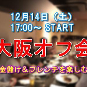 大阪オフ会(お金儲け&フレンチを楽しむ会)参加募集を開始!調子に乗りましょう^^