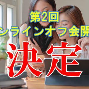【限定】7月4日(土)第2回オンラインオフ会の開催が決定!参加受付は本日24時まで