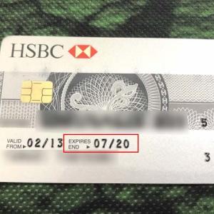 HSBC香港のATMカード有効期限が今月切れることをSMSで知った!新ATMカードの更新方法