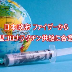 米ファイザー日本政府と新型コロナワクチン供給合意でバイオンテック(BNTX)に追い風