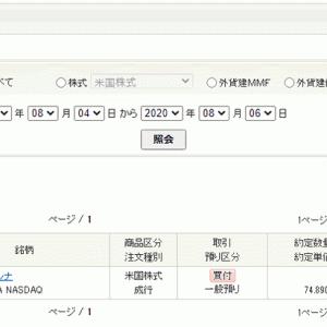 コロナワクチン銘柄モデルナ(MRNA)を打診買いしJ-REITは売却!ポートフォリオ入替中!