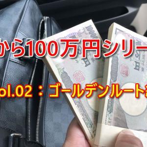 【0から100万円シリーズVol.02】簡単に月3~5万円を稼ぐ方法!ゴールデンルートとは?