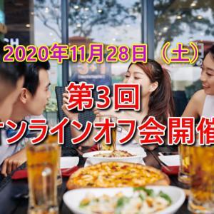 【緊急告知】11月28日(土)第3回オンラインオフ会の開催決定!11/27(金)24時受付終了!