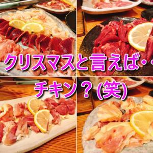 日本のXマス=チキン?なのでブランド鶏(大和肉鶏)を堪能!ちょっと違う気が(笑)
