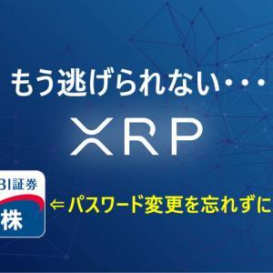 SECに睨まれたリップル(XRP)は高確率で負け確定?SBI証券利用者はパスワード変更を!