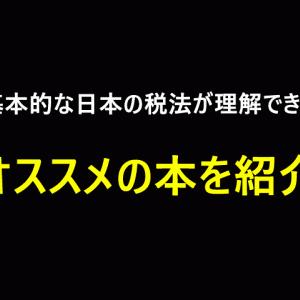 基本的な日本の税法の枠組みが理解できるお薦めの書籍を紹介!税法を知り節税対策を!