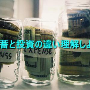 お金を増やしたいなら貯蓄と投資の違いを理解するところから始めるべきです!
