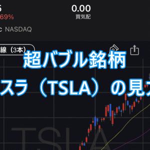 快進撃を続ける超バブル銘柄テスラ(TSLA)への投資についての見解!知らんけど(笑)