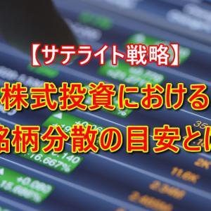 株式投資において銘柄分散する際の目安とは【サテライト戦略】分散し過ぎるのはダメ!