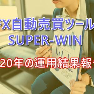 9ヵ月で58.80%の利益率達成!FX自動売買ツール(EA)SUPER-WINの2020年運用結果を報告