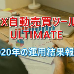 8ヵ月で43.00%の利益率達成!FX自動売買ツール(EA)ULTIMATEの2020年運用結果を報告!