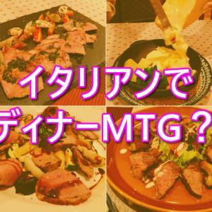 年収900万円ラインを超えても生活レベルは変わらない件をイタリアンを食べながらMTG!